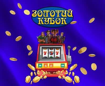 игровые автоматы золотой кубок